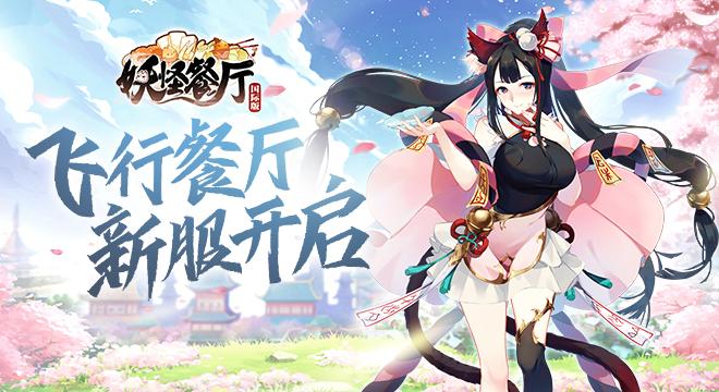 官网开服公告配图-CN.jpg